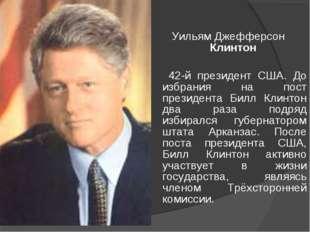 Уильям Джефферсон Клинтон 42-й президент США. До избрания на пост президента