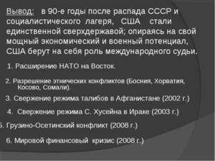 1. Расширение НАТО на Восток. 2. Разрешение этнических конфликтов (Босния, Хо