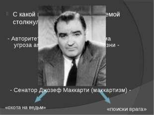 С какой идеологической проблемой столкнулись США? - Авторитет СССР, идеи комм