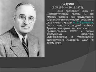 Г.Трумэн. (8.05.1884 — 26.12.1972), 33-й президент США от Демократической пар