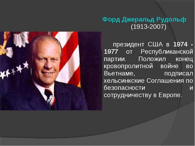 Форд Джеральд Рудольф (1913-2007) президент США в 1974 - 1977 от Республиканс...