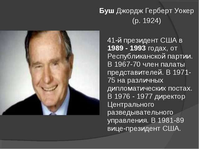 Буш Джордж Герберт Уокер (р. 1924) 41-й президент США в 1989 - 1993 годах, от...