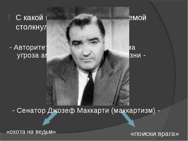 С какой идеологической проблемой столкнулись США? - Авторитет СССР, идеи комм...