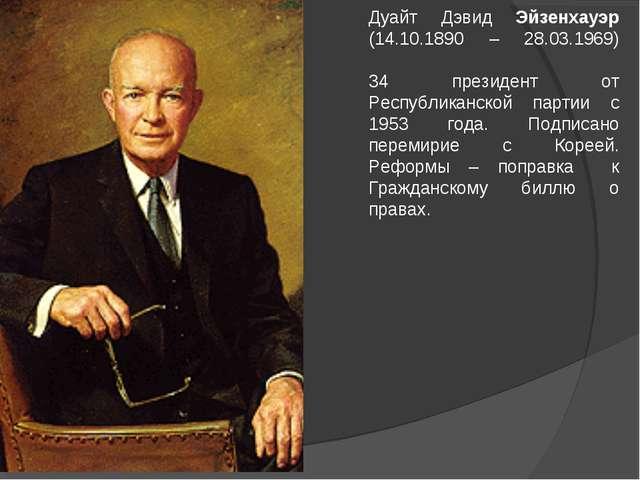 Дуайт Дэвид Эйзенхауэр (14.10.1890 – 28.03.1969) 34 президент от Республиканс...