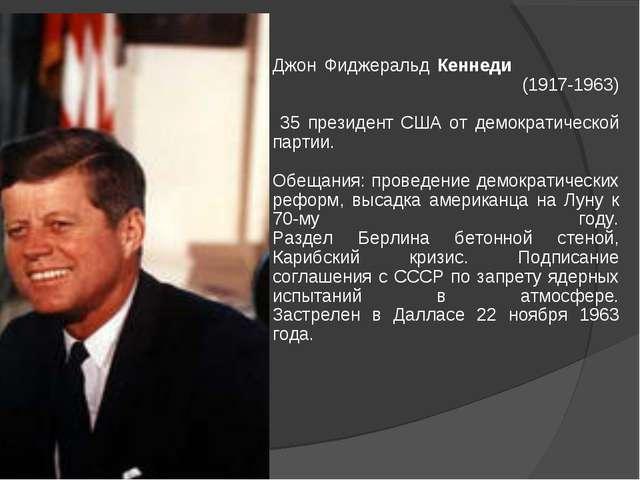 Джон Фиджеральд Кеннеди (1917-1963) 35 президент США от демократической парти...