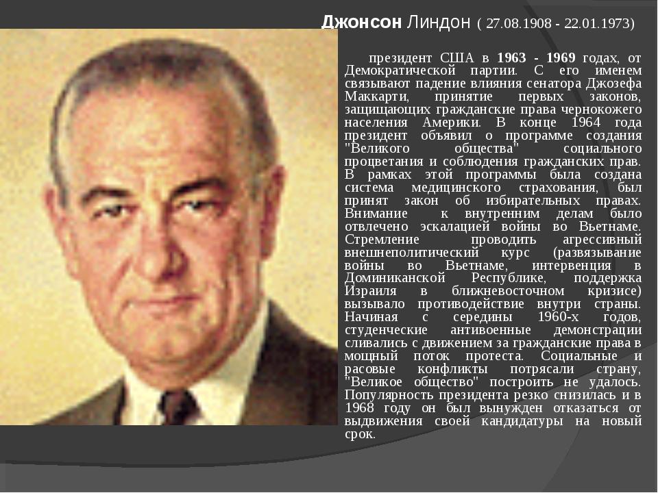 Джонсон Линдон ( 27.08.1908 - 22.01.1973) президент США в 1963 - 1969 годах,...