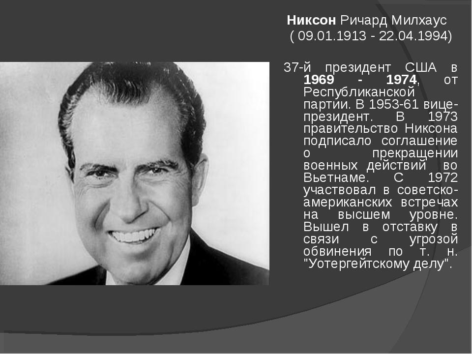 Никсон Ричард Милхаус ( 09.01.1913 - 22.04.1994) 37-й президент США в 1969 -...