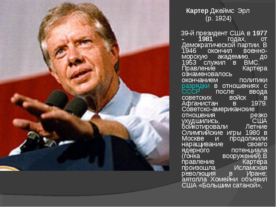 Картер Джеймс Эрл (р. 1924) 39-й президент США в 1977 - 1981 годах, от Демокр...
