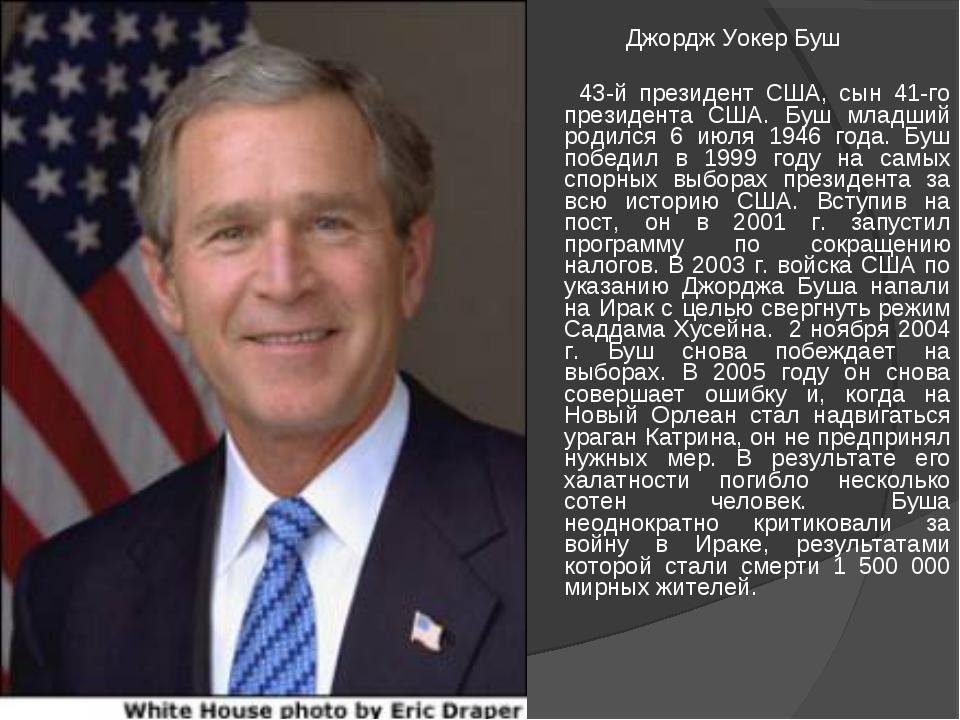 Джордж Уокер Буш 43-й президент США, сын 41-го президента США. Буш младший ро...