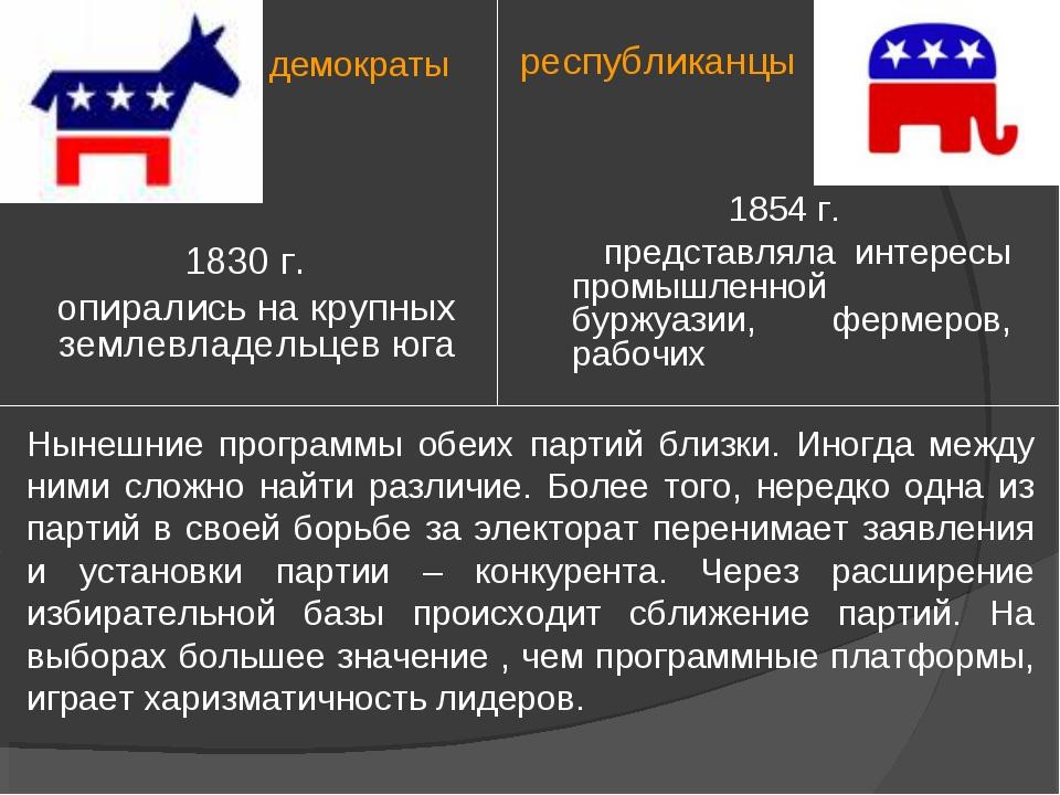 демократы республиканцы 1830 г. опирались на крупных землевладельцев юга 1854...