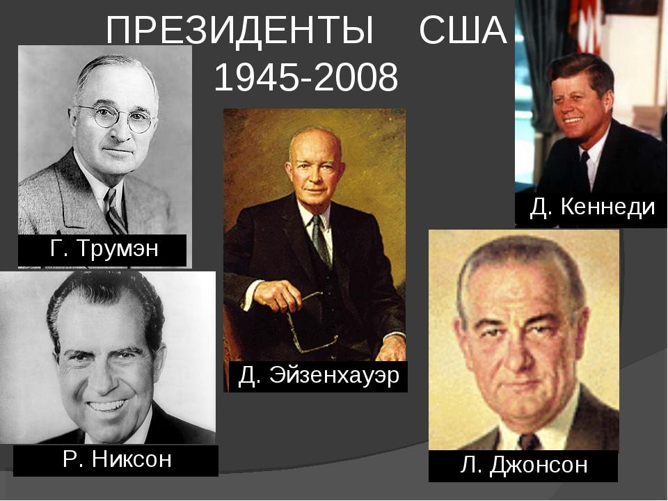 ПРЕЗИДЕНТЫ США 1945-2008 Г. Трумэн Д. Эйзенхауэр Д. Кеннеди Р. Никсон Л. Джон...