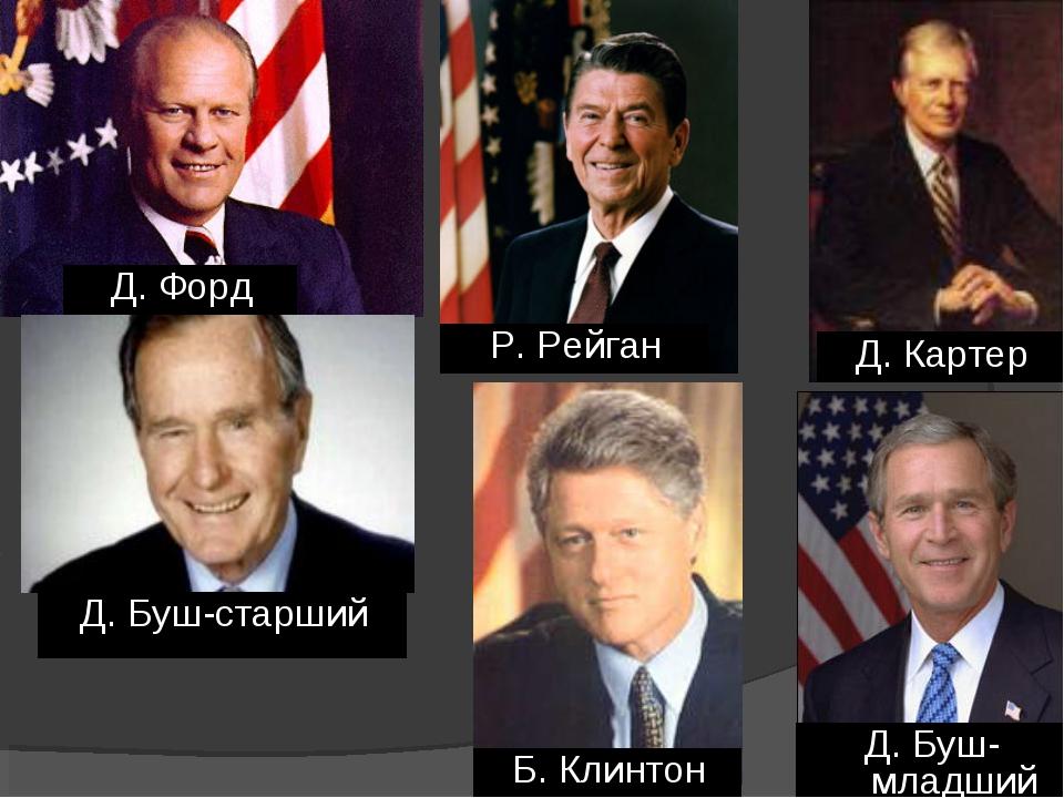 Д. Форд Д. Картер Р. Рейган Д. Буш-младший Б. Клинтон Д. Буш-старший
