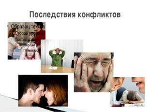 Последствия конфликтов
