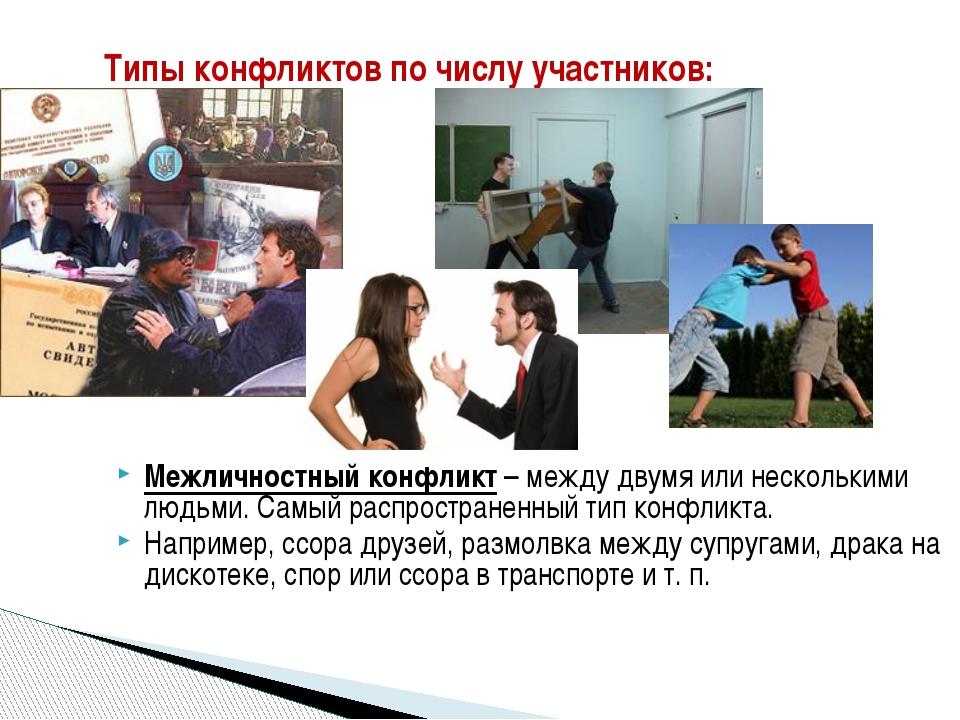 Типы конфликтов по числу участников: Межличностный конфликт – между двумя или...