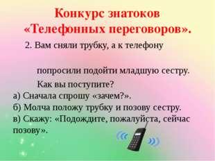 Конкурс знатоков «Телефонных переговоров». 2. Вам сняли трубку, а к телефону