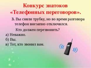 Конкурс знатоков «Телефонных переговоров». 3. Вы сняли трубку, но во время р