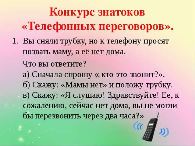 Конкурс знатоков «Телефонных переговоров». Вы сняли трубку, но к телефону пр...