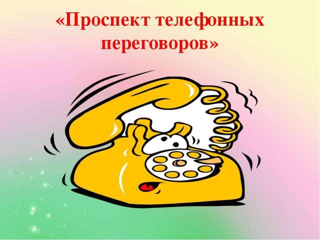 «Проспект телефонных переговоров»
