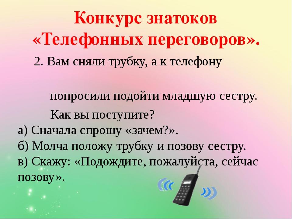 Конкурс знатоков «Телефонных переговоров». 2. Вам сняли трубку, а к телефону...
