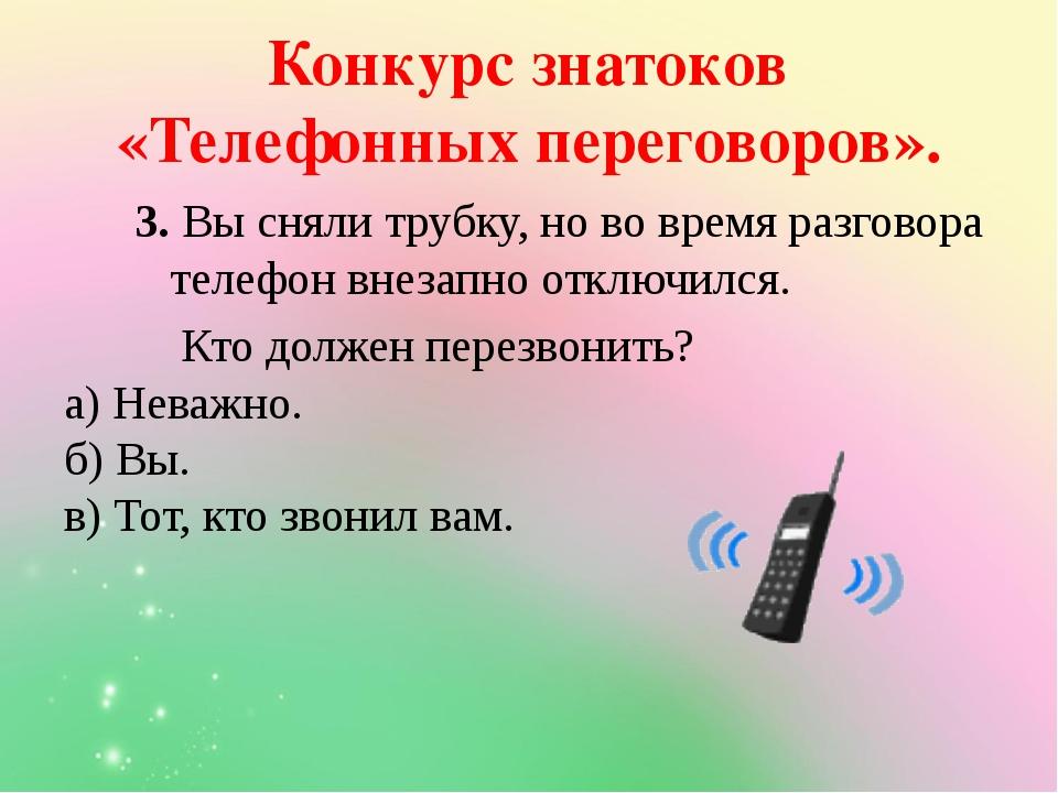 Конкурс знатоков «Телефонных переговоров». 3. Вы сняли трубку, но во время р...