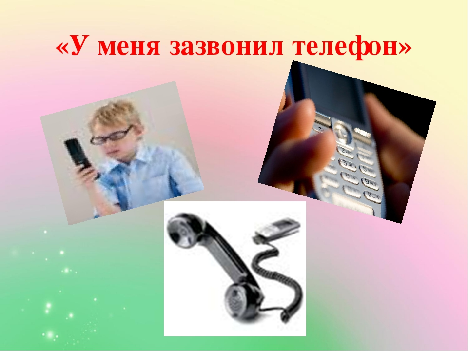 «У меня зазвонил телефон»