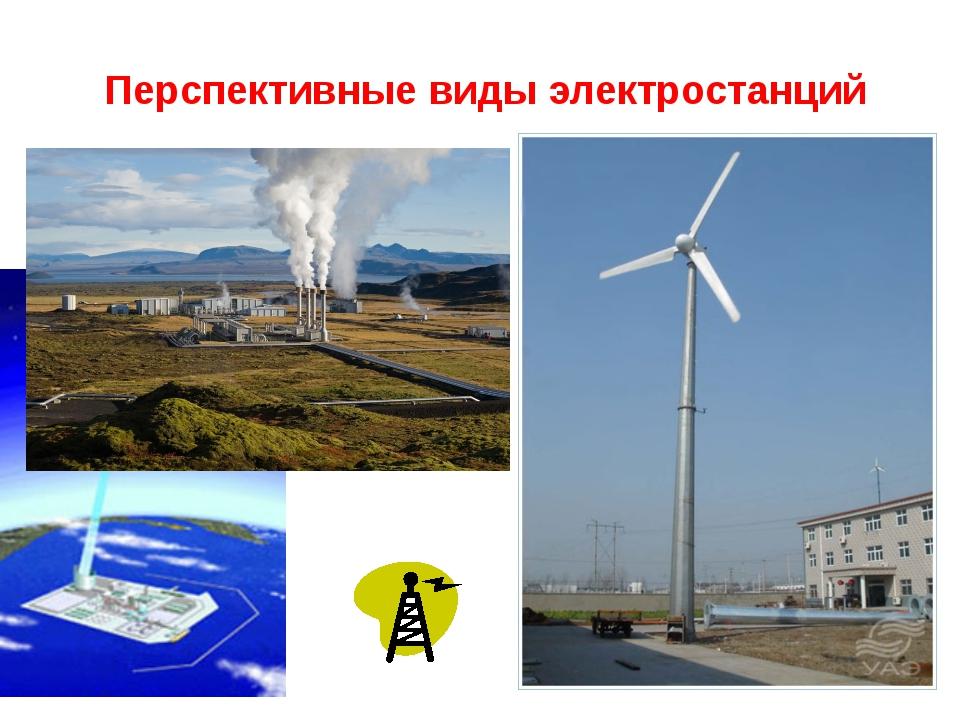 2009 год Перспективные виды электростанций