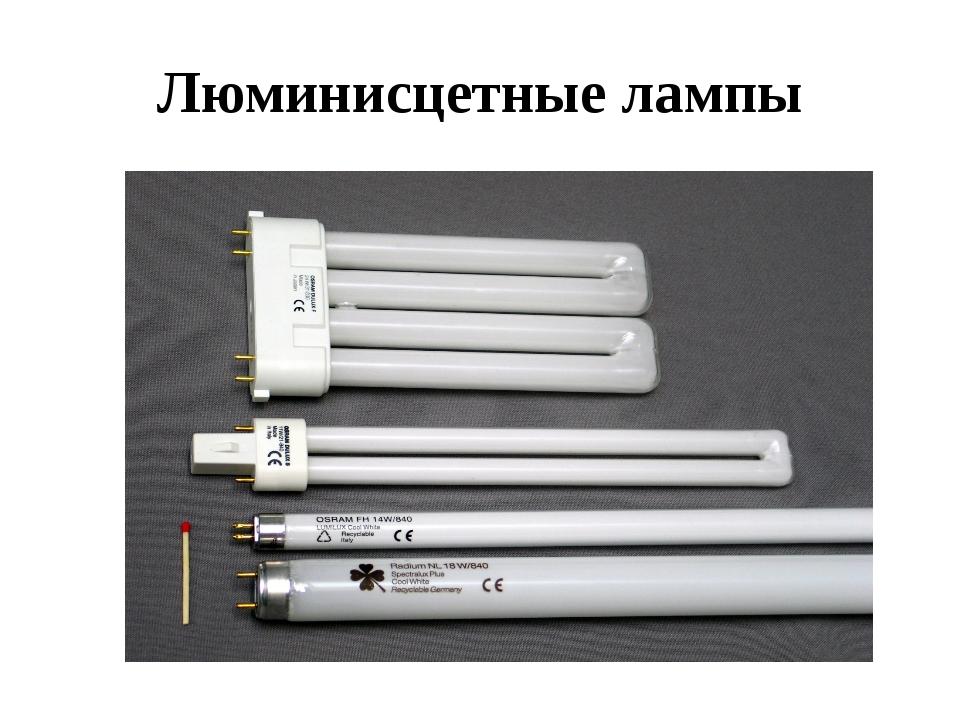 Люминисцетные лампы