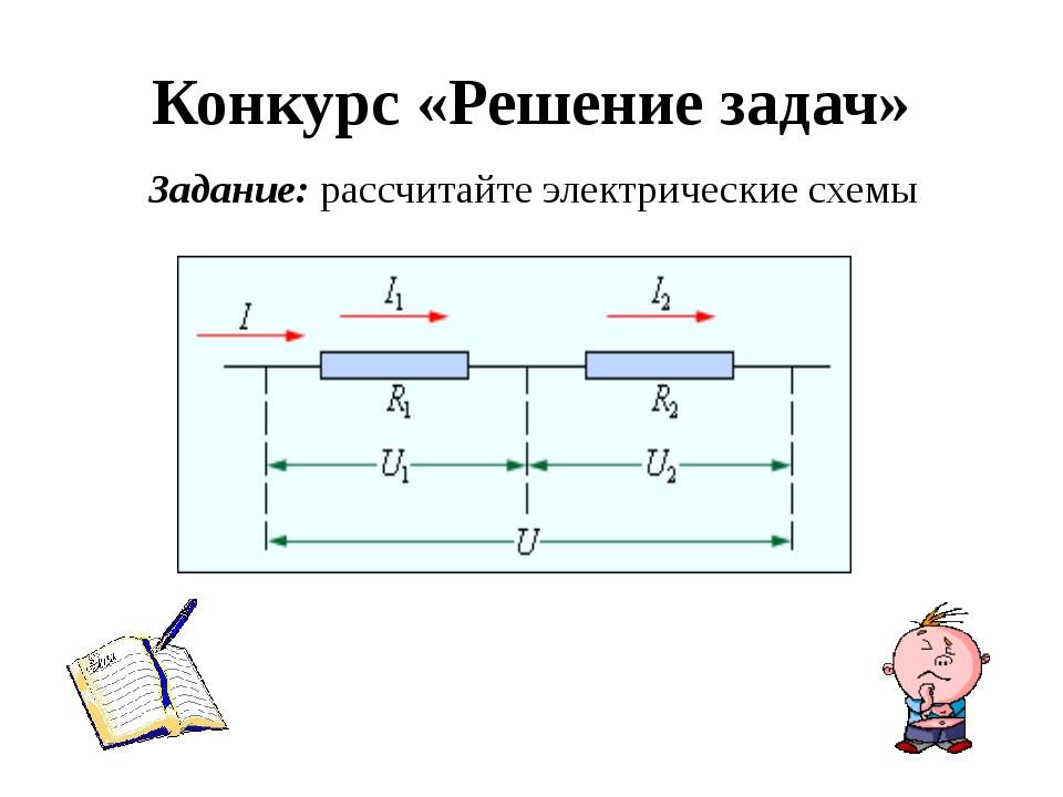 Конкурс «Решение задач» Задание: рассчитайте электрические схемы