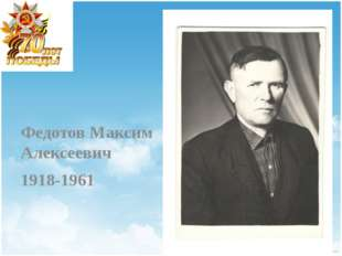 Федотов Максим Алексеевич 1918-1961