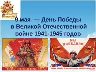9 мая — День Победы вВеликой Отечественной войне 1941-1945 годов