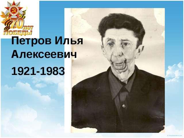 Петров Илья Алексеевич 1921-1983