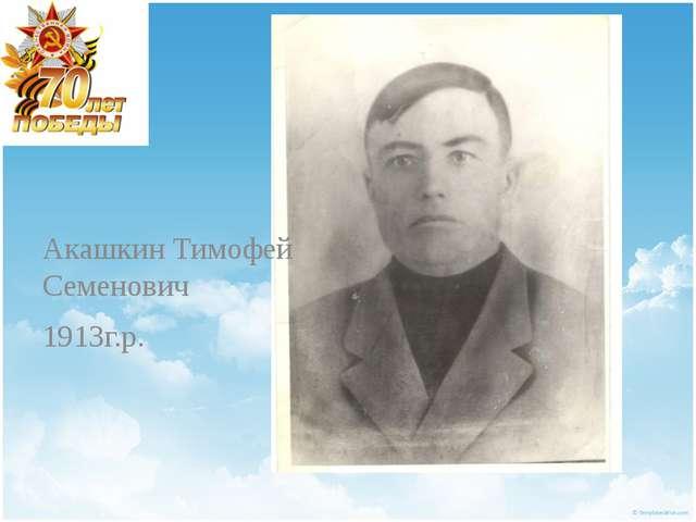 Акашкин Тимофей Семенович 1913г.р.