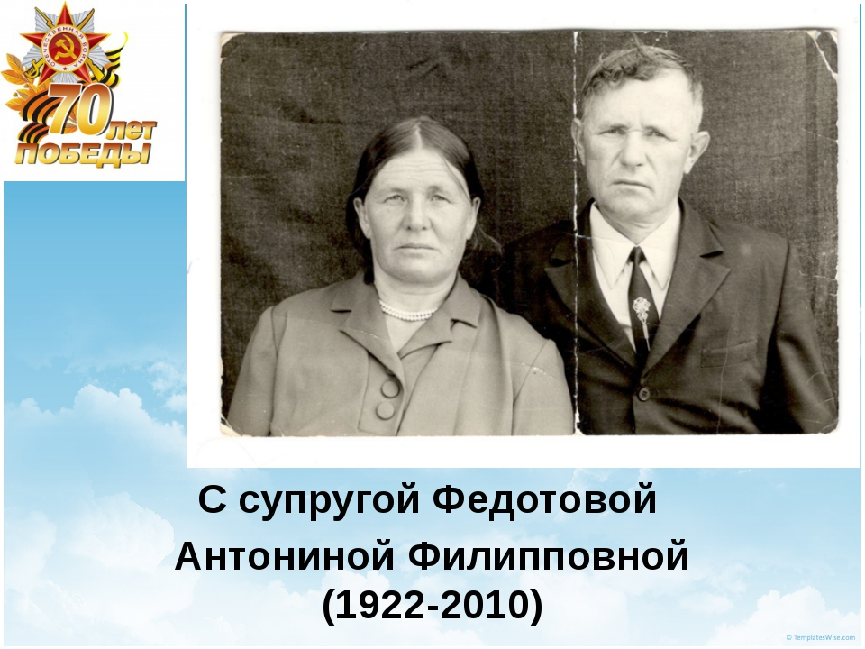 С супругой Федотовой Антониной Филипповной (1922-2010)