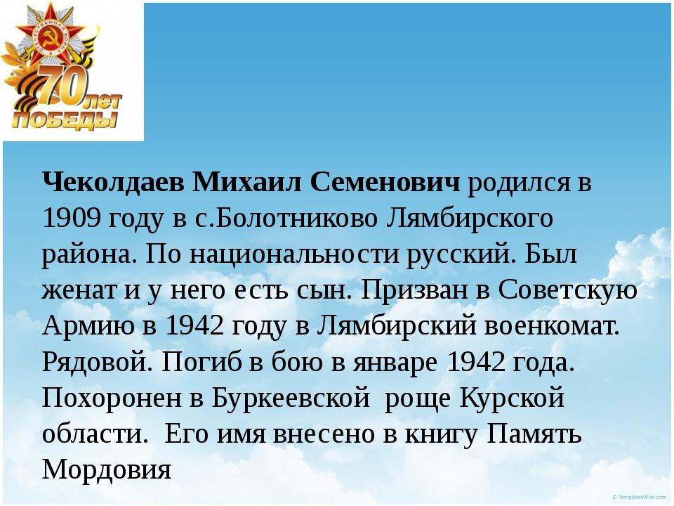 Чеколдаев Михаил Семенович родился в 1909 году в с.Болотниково Лямбирского ра...