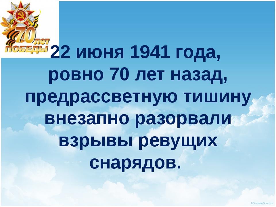 22 июня 1941 года, ровно 70 лет назад, предрассветную тишину внезапно разорва...