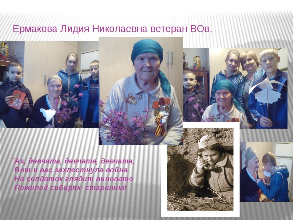 Ермакова Лидия Николаевна ветеран ВОв. Ах, девчата, девчата, девчата, Вот и в...