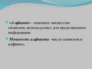 «Алфавит» - конечное множество символов, используемых для представления инфо