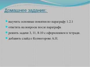 Домашнее задание: выучить основные понятия по параграфу 1.2.1 ответить на воп