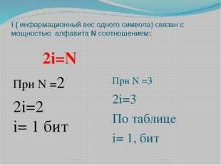 i ( информационный вес одного символа) связан с мощностью алфавита N соотноше
