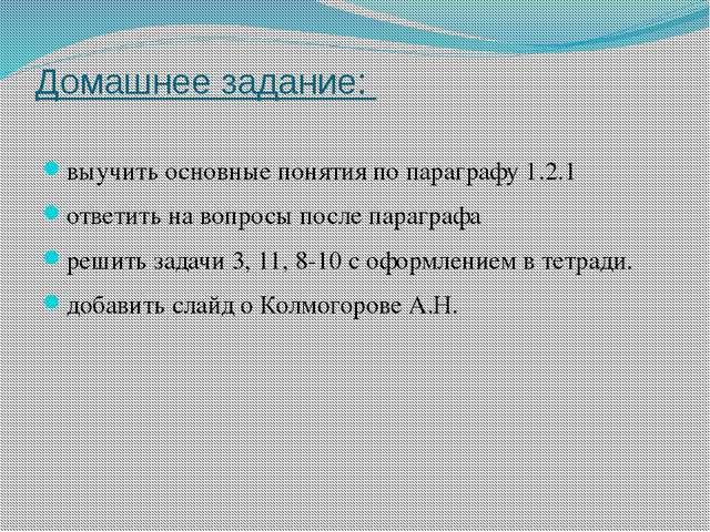 Домашнее задание: выучить основные понятия по параграфу 1.2.1 ответить на воп...