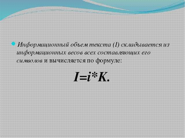 Информационный объем текста (I) складывается из информационных весов всех со...