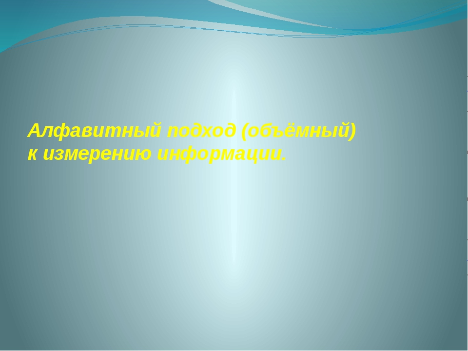 Алфавитный подход (объёмный) к измерению информации.