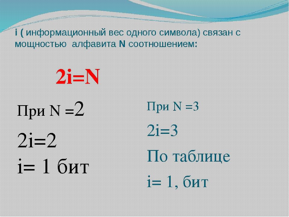 i ( информационный вес одного символа) связан с мощностью алфавита N соотноше...