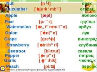 Nut [nʌt] орех Cucumber [ˈkjuːkʌmbə] огурец Apple [æpl] яблоко Pear [pɛər] гр
