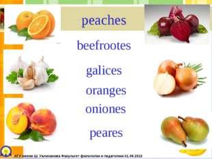 peaches beefrootes galices oranges oniones peares КГУ имени Ш. Уалиханова Фак