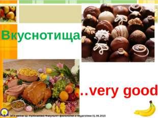 Вкуснотища! …very good! КГУ имени Ш. Уалиханова Факультет филологии и педаго
