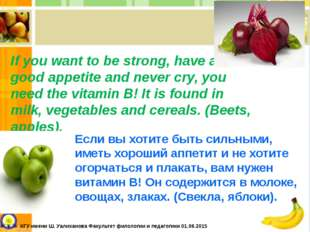 If you want to be strong, have a good appetite and never cry, you need the vi