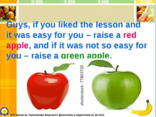 Guys, if you liked the lesson and it was easy for you – raise a red apple, an