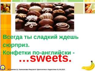 Всегда ты сладкий ждешь сюрприз. Конфетки по-английски - …sweets. КГУ имени Ш