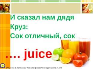 И сказал нам дядя Круз: Сок отличный, сок …. juice КГУ имени Ш. Уалиханова Фа